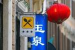 Imprese, boom delle ditte cinesi