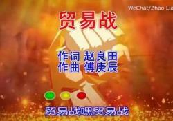 Guerra commerciale Usa-Cina: la canzone patriottica diventa virale Sentimenti anti-americani in Cina dopo le minacce di Trump - Corriere Tv