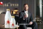Non c'è pace per la Regina: il nipote Peter nello spot di un latte cinese