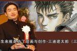 "E' morto a Kentaro Miura, autore del celebre manga ""Berserk"""